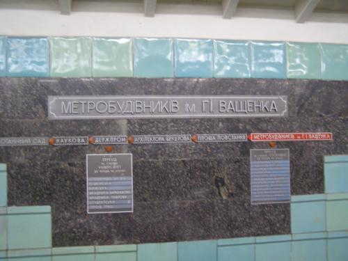 Харьковское метро